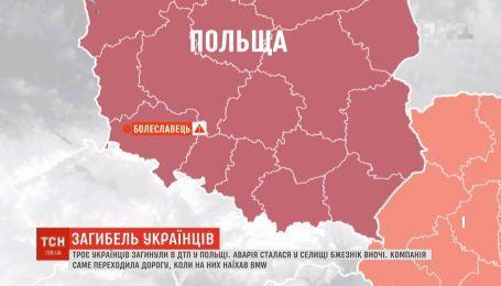В Польше водитель совершил смертельный наезд на трех украинцев