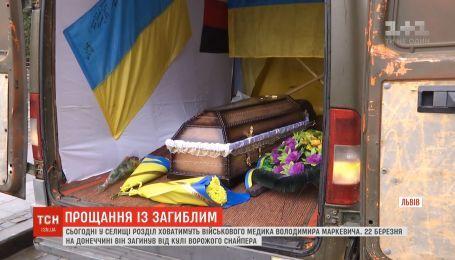 У Львові прощалися із військовим медиком Володимиром Маркевичем