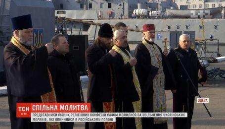 Представители разных религиозных конфессий совместно молились за освобождение военнопленных моряков