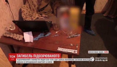 Россиянин, который мог убить водителя BlaBlaCar, подорвался в Киеве