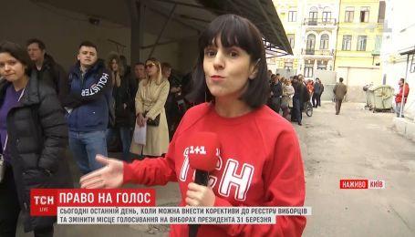 У украинцев есть последний день, чтобы изменить место голосования на президентских выборах