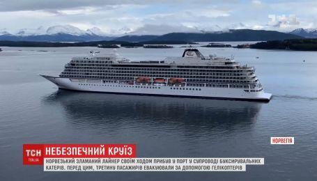 Кінець круїзу: норвезький зламаний лайнер прибув до порту