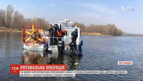 На Дніпрі біля Кременчука перекинувся човен з п'ятьма пасажирами
