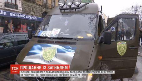 Во Львове прощались с военным медиком, который погиб от пули вражеского снайпера