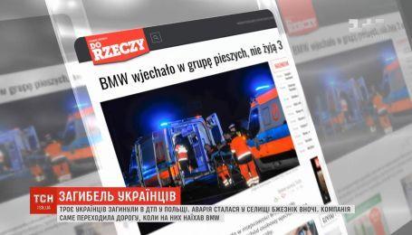 У Польщі в результаті ДТП загинули троє українців