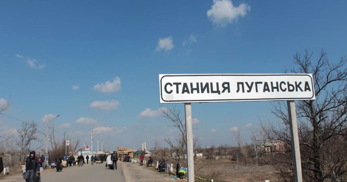 Розведення сил у Станиці Луганській. У районі досі перебувають бойовики, перевдягнені у цивільне