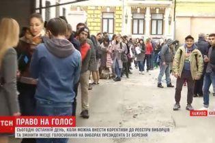 Последний день смены места голосования: киевляне приносят чай и заказывают еду в очереди