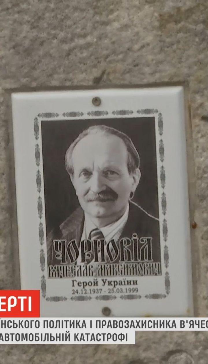 В Украине почтили память Вячеслава Чорновила