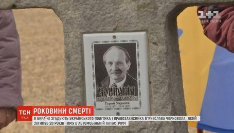 В Україні вшановують пам'ять В'ячеслава Чорновола