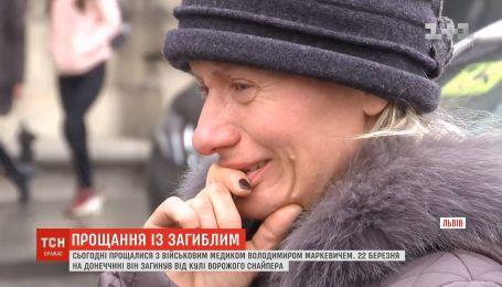 Во Львове прощались с военным медиком Владимиром Маркевичем