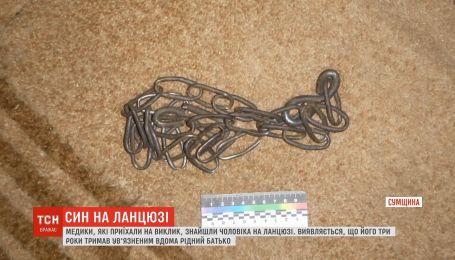 В Сумской области отец три года держал на цепи своего больного сына