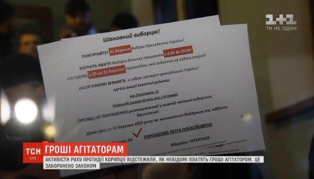 Активісти руху протидії корупції відстежили, як невідомі платять гроші агітаторам у Києві