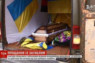 Во Львове почтили память застреленного на Донбассе военного медика
