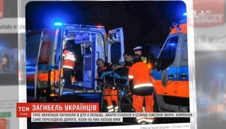 У Польщі трьох українців на смерть збив автомобіль