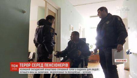 Рецидивіст влаштував справжній терор у будинку для літніх людей на Запоріжжі