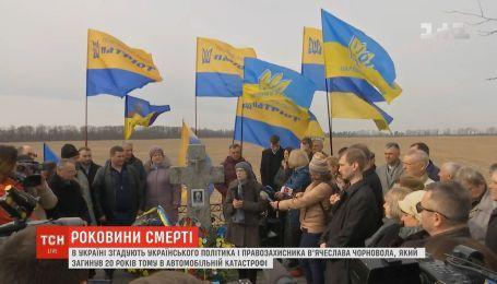 В Україні згадують українського політика В'ячеслава Чорновола, який загинув 20 років тому