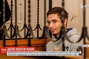 Українського політв'язня Павла Гриба переведуть в окрему камеру через голодування
