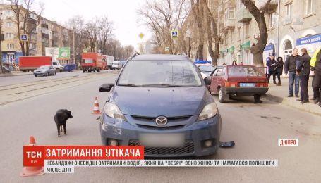 У Дніпрі небайдужі затримали водія, який збив жінку на зебрі і намагався втекти