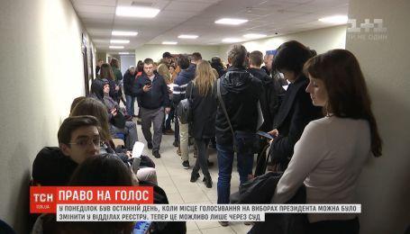 В последние дни перед выборами в отделах реестра выстроились очереди