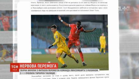 Футбольная фортуна: украинская сборная победила команду Люксембурга