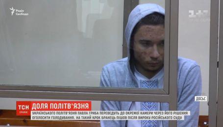 Павла Гриба переведут в отдельную камеру из-за голодовки