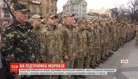 Львовяне вышли на акцию поддержки украинских моряков, незаконно удерживаемых в России