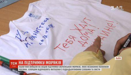 Львів'яни вийшли на акцію підтримки українських моряків, яких незаконно утримує Росія