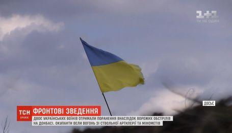 Фронтові зведення: двоє українських воїнів отримали поранення