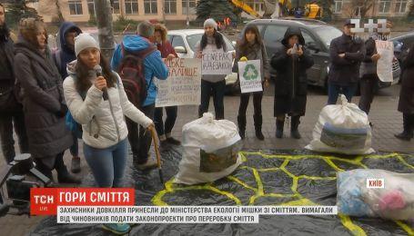 Захисники довкілля вимагали від чиновників подати законопроекти про переробку сміття