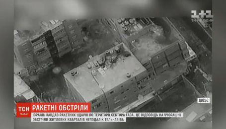 Израиль нанес ракетные удары по объектам ХАМАС в Секторе Газа