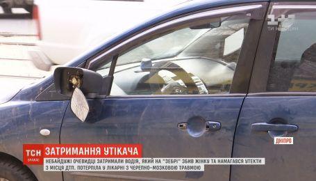 В Днепре водитель сбил женщину на пешеходном переходе и пытался скрыться