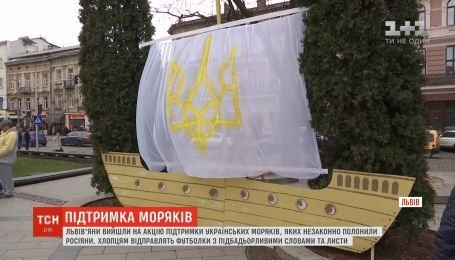 У Львові вийшли на акцію підтримки українських полонених моряків