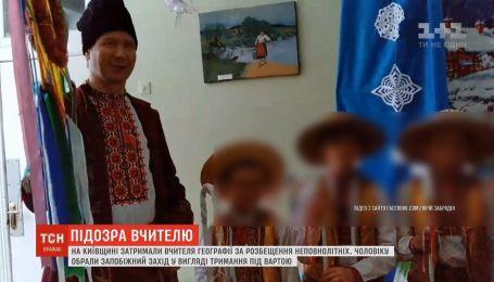 За развращение несовершеннолетних задержали учителя географии в Киевской области