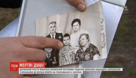 Родичам покійників надходять запрошення з проханням до мерців прийти на вибори