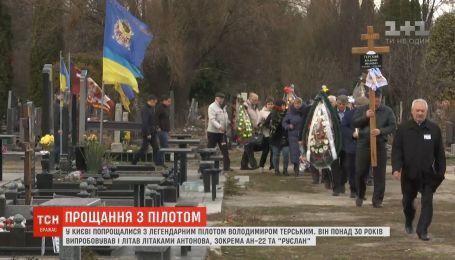 У Києві попрощалися з легендарним пілотом Володимиром Терським