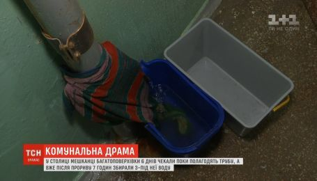 В столице жители многоэтажки 7 часов боролись с последствиями прорыва трубы