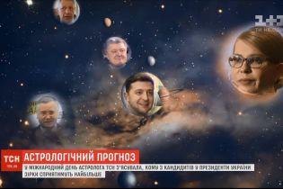Блестящий первый тур Тимошенко и звездный час Зеленского: астрологи дали свой прогноз на выборы-2019
