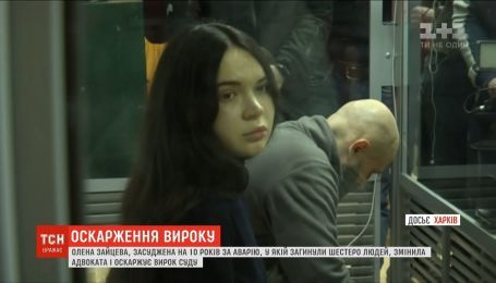Осужденная на 10 лет за харьковскую аварию Елена Зайцева подала апелляцию