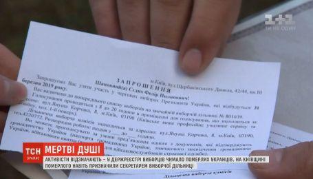 Активисты отмечают, что в Госреестре избирателей - немало умерших