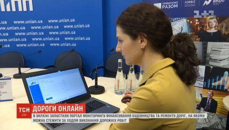 В Украине запустили портал мониторинга финансирования и ремонта дорог