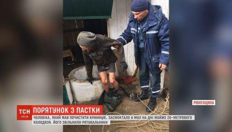На Рівненщині рятували чоловіка, якого затягло мулом на дні майже 20-метрового колодязя