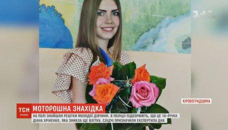 На полі знайшли рештки дівчини, які можуть належати 16-річній Діані Хріненко