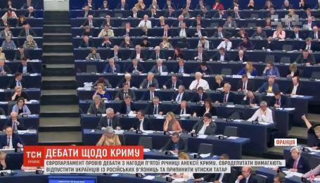 Євродепутати вимагають відпустити українців із російських в'язниць та припинити утиски татар