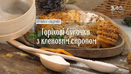 Горіхові булочки з кленовим сиропом – рецепти Руслана Сенічкіна