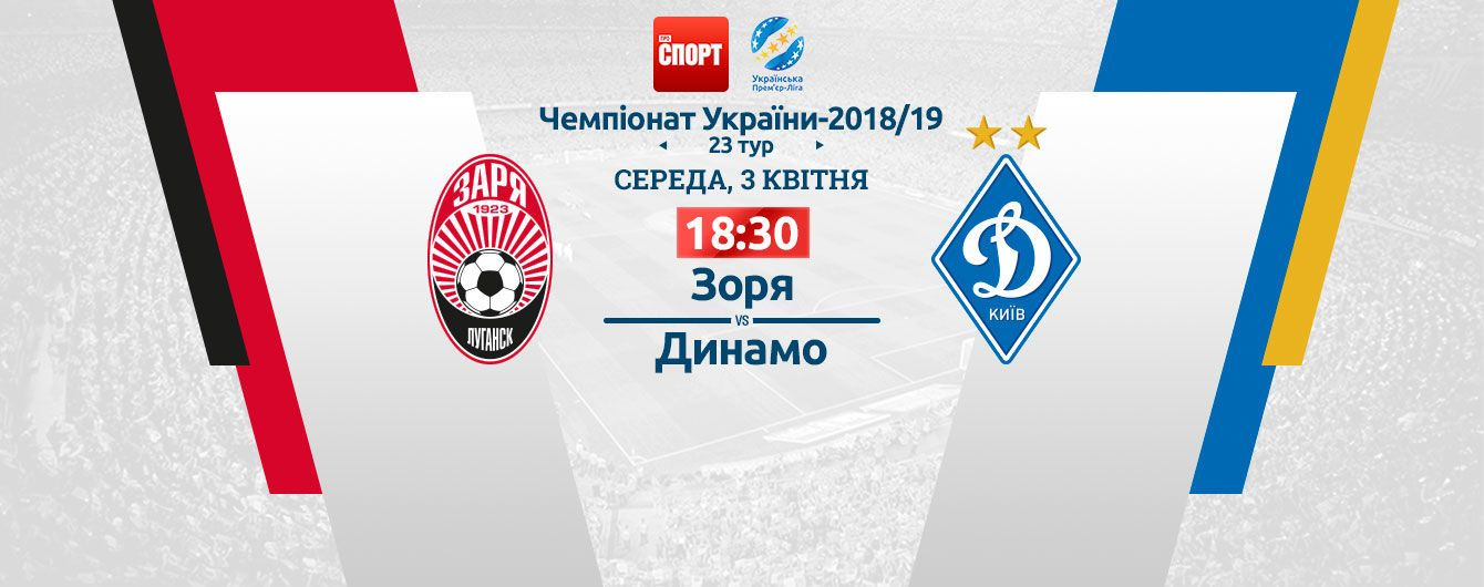 Заря - Динамо. Видео онлайн-трансляция матча УПЛ