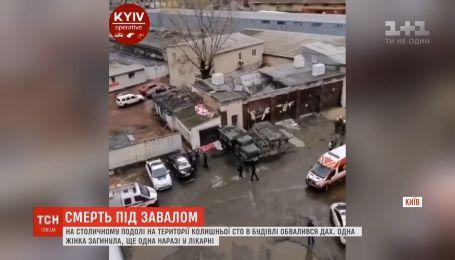 Бетонна плита впала на людей у Києві: одна жінка загинула