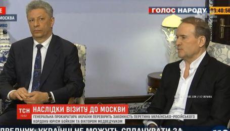 Законность визита Медведчука и Бойко в Москву проверит ГПУ - Луценко
