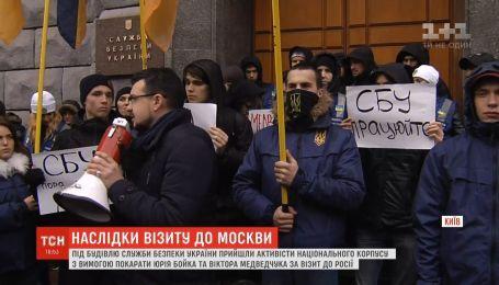 """Близько двохсот активістів """"Нацкорпусу"""" пікетували СБУ"""