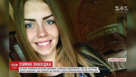 Экспертиза ДНК определит, принадлежат ли найденные останки пропавшей Диане Хриненко