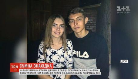 В Кировоградской области нашли останки, предположительно принадлежащие Диане Хриненко